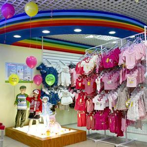 Детские магазины Дигоры
