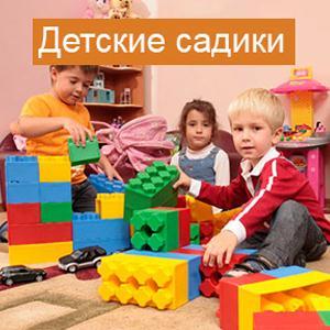 Детские сады Дигоры