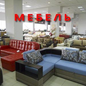 Магазины мебели Дигоры