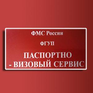 Паспортно-визовые службы Дигоры
