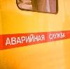 Аварийные службы в Дигоре
