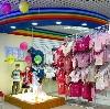 Детские магазины в Дигоре