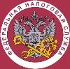 Налоговые инспекции, службы в Дигоре