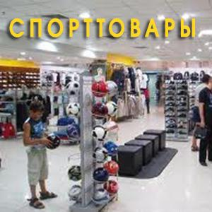 Спортивные магазины Дигоры
